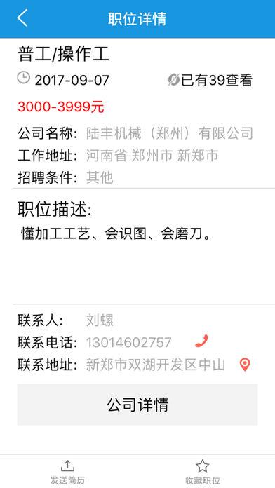 许昌公共就业