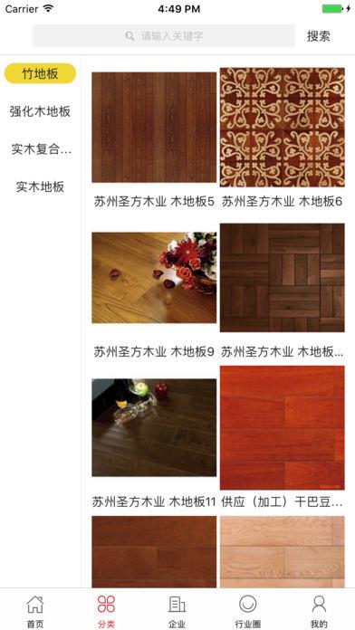 中国木地板微市场