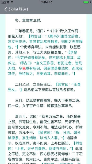 国学家藏二十四史