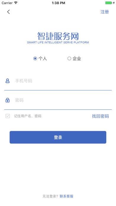 智捷服务网