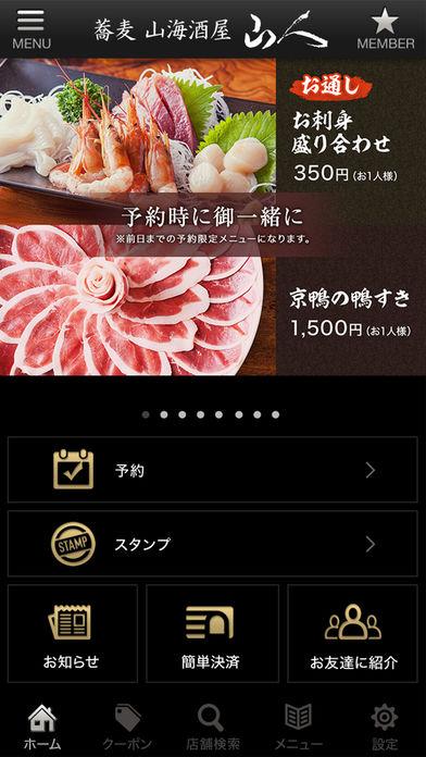 荞麦 山海酒屋 山人 公式アプリ