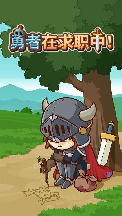 勇者在求职中 : Idle RPG