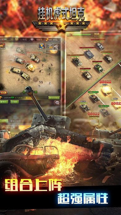 挂机虎式坦克:军事警戒大战