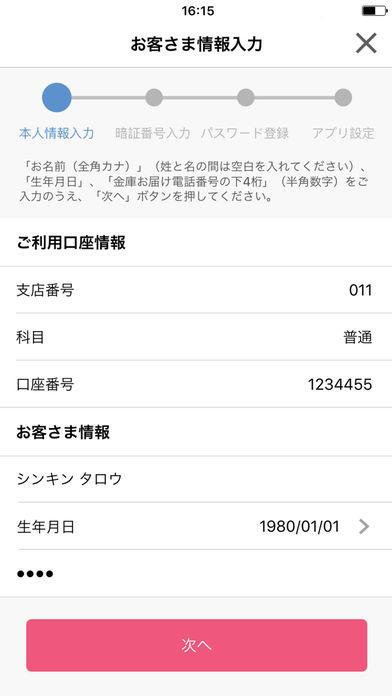 西尾信用金库アプリ