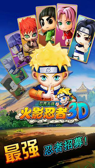 火影忍者3D