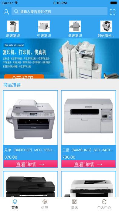 中国复印机租赁网
