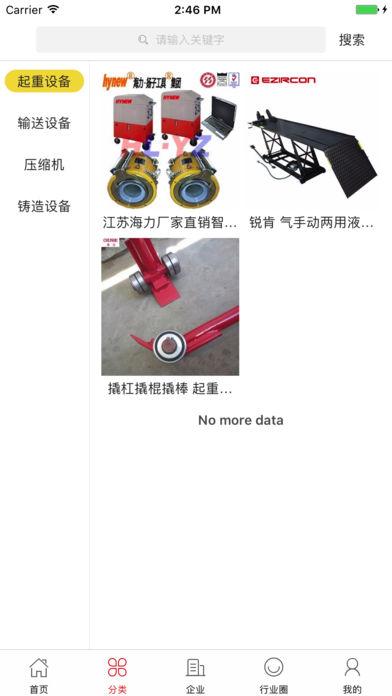 中国机电交易网