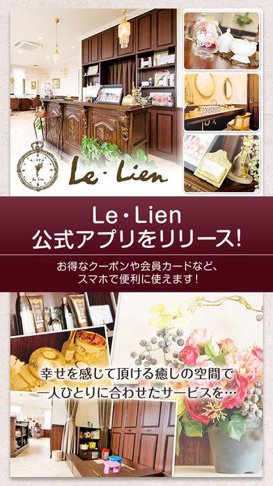 稲沢市のLe・Lien 公式アプリ