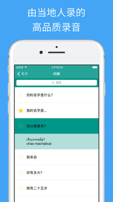 学习老挝语