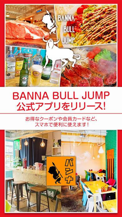 BANNA BULL JUMP 公式アプリ