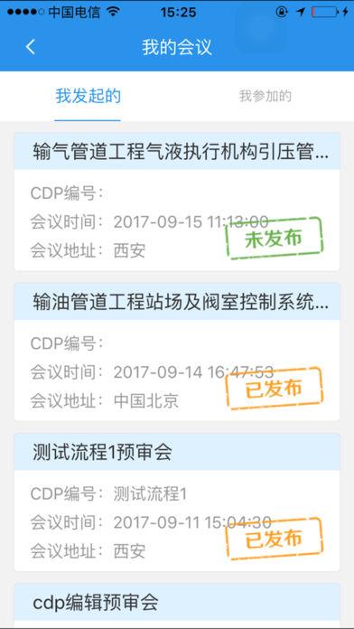 CDP项目管理