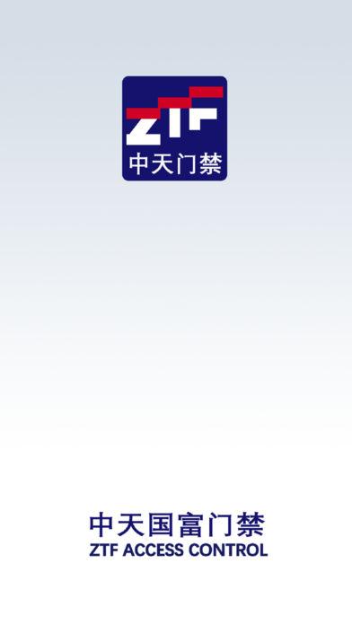 中天国富门禁