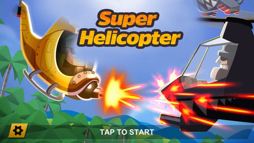 超级直升机