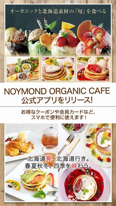札幌のスイーツカフェ NOYMOND