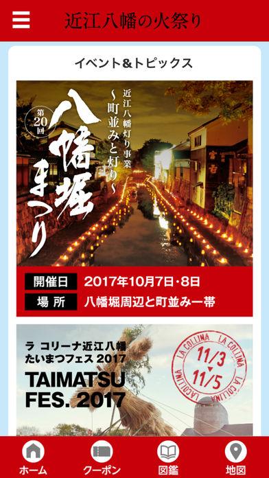 近江八幡の火祭り