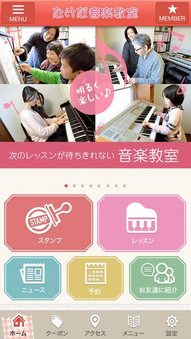 たけだ音楽教室公式アプリ