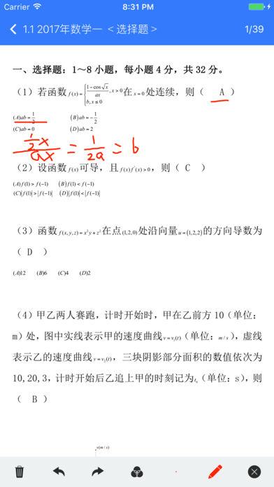 考研数学一二三真题合集