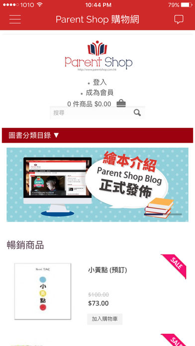 Parent Shop 家长会