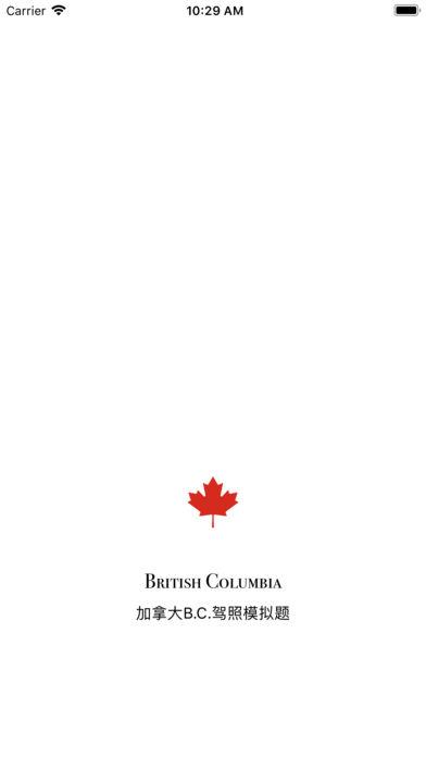 加拿大B.C.驾照模拟题