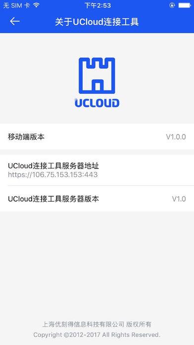 UCloud连接工具