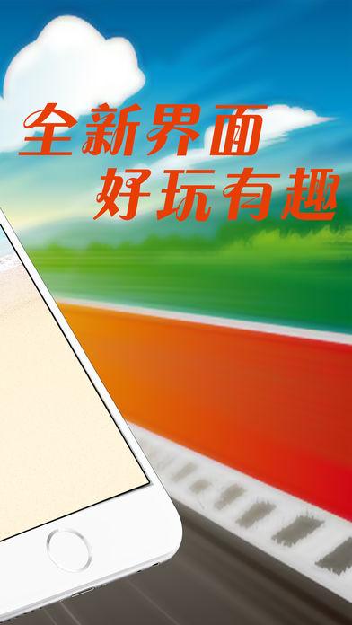 北京赛车狂奔