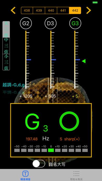 三弦调音器
