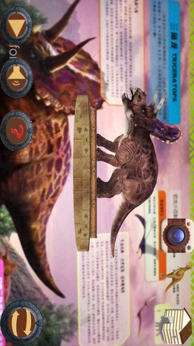 恐龙秘密大百科
