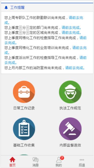 广东消防平台