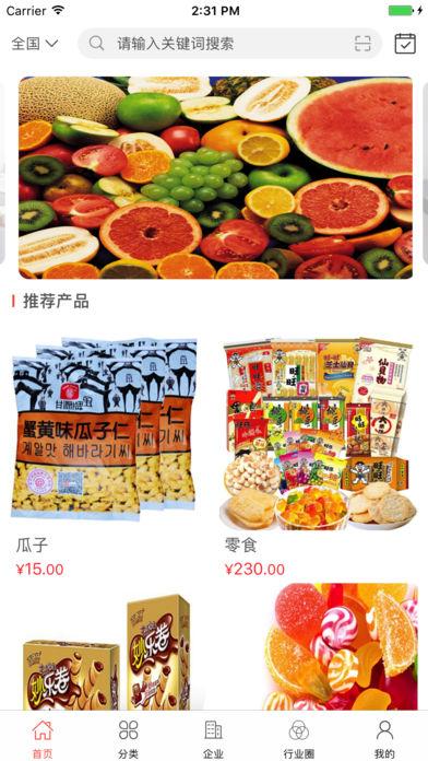 中国食品商贸城