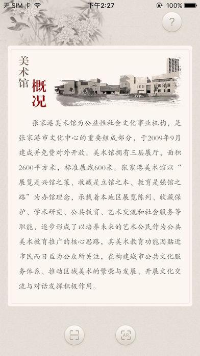张家港美术馆