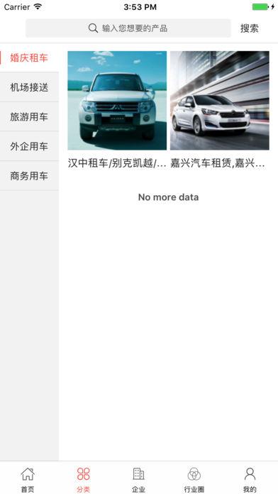 中国汽车租赁交易市场