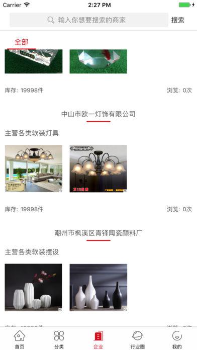 中国软体家具交易平台