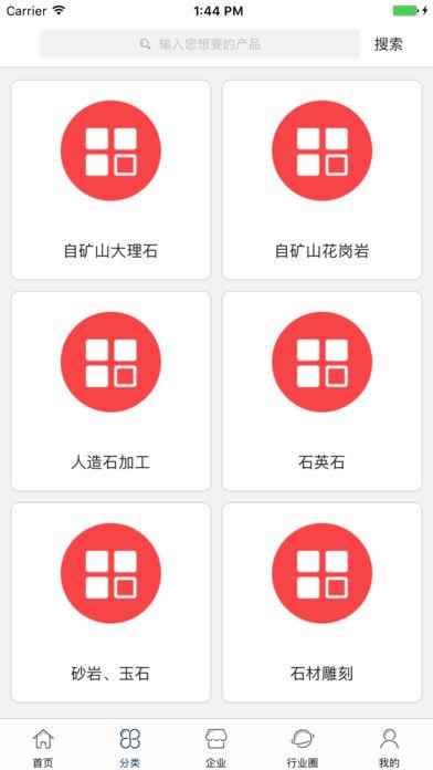 中国石材行业门户
