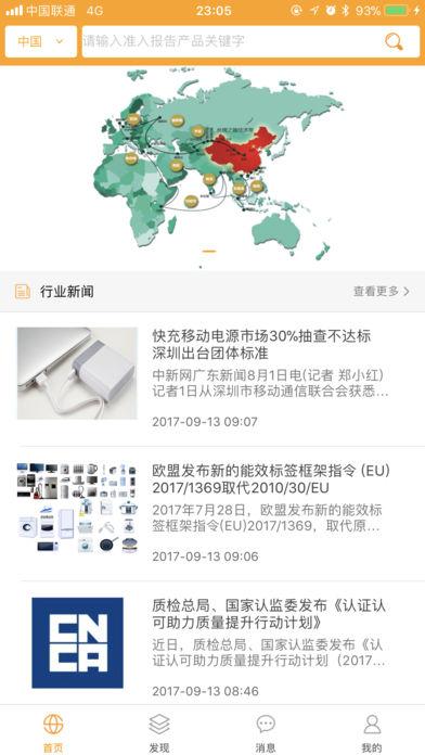 世界认证地图