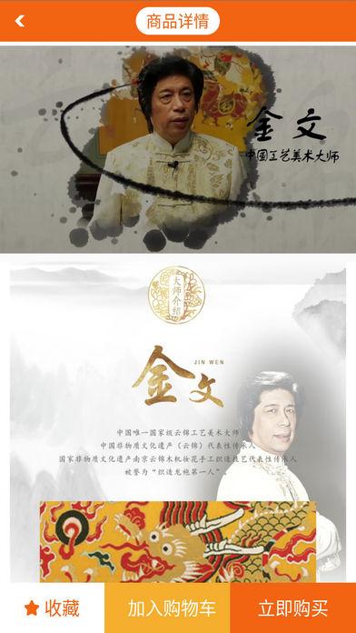 手艺在线—中国手工艺术品交易平台
