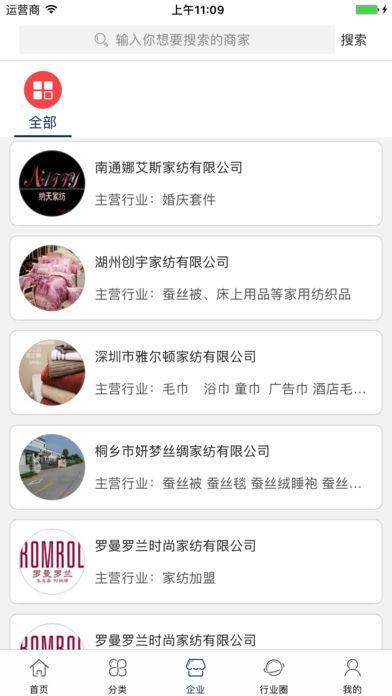 中国家纺门户网