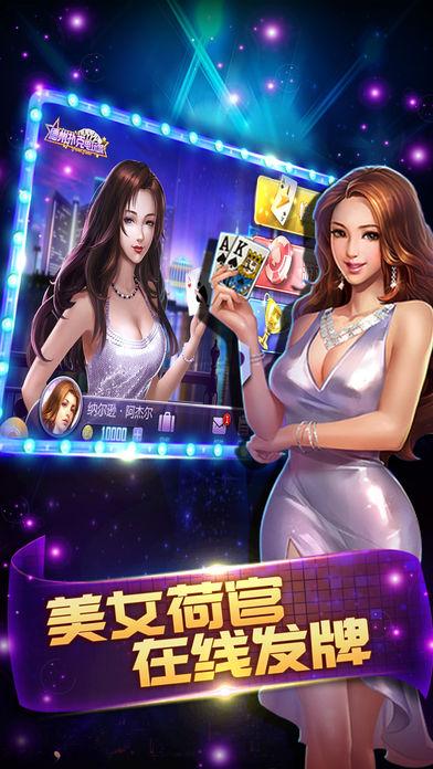 欢乐德州扑克x疯狂电玩街机游戏