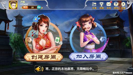 紫锋台州麻将