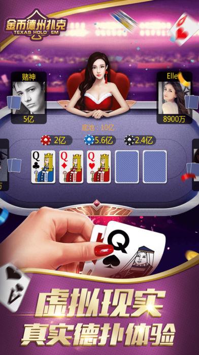 金币德州扑克