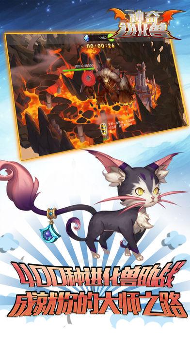 神奇进化兽—2017最新动漫游戏