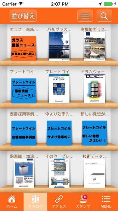 高机能ガラス&プレートコイル 日本パーカライジング