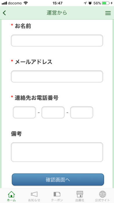 展示会2017公式アプリ