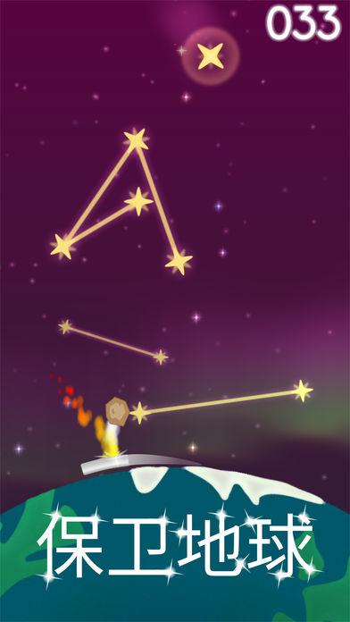 星座! (Seeing Stars)