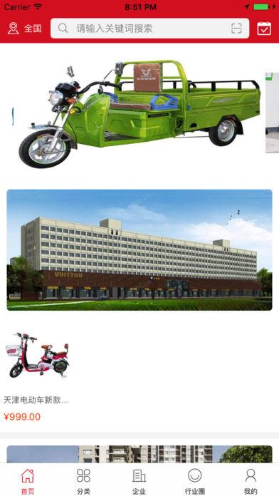 中国电动三轮车网