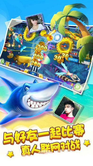 手机捕鱼游戏