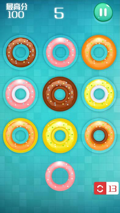 甜甜圈大战