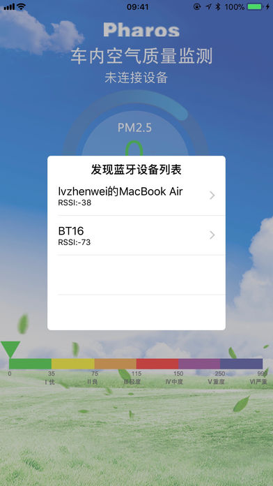 PM2.5空气检测