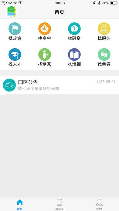 宁波软件园,企业云服务平台