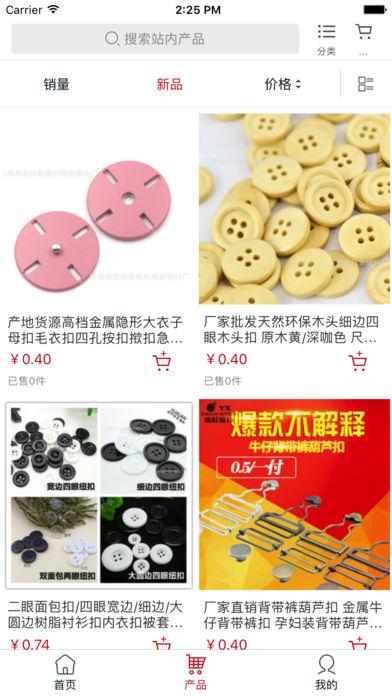 中国贸易平台客户端