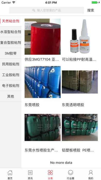 中国胶粘制品交易平台